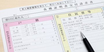 【秋田市】戸籍謄本(全部事項証明書)を郵送で請求する方法