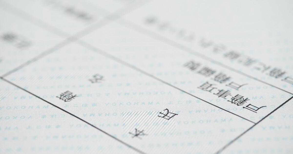 戸籍謄本の取り方【簡単で確実】 | 郵送・コンビニでの取得方法や料金比較