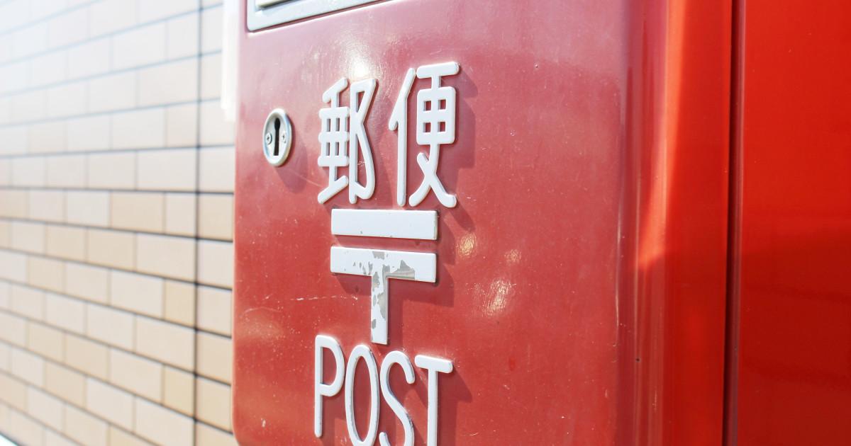 郵便の住所変更の手続き方法と必要なもの、注意点まとめ