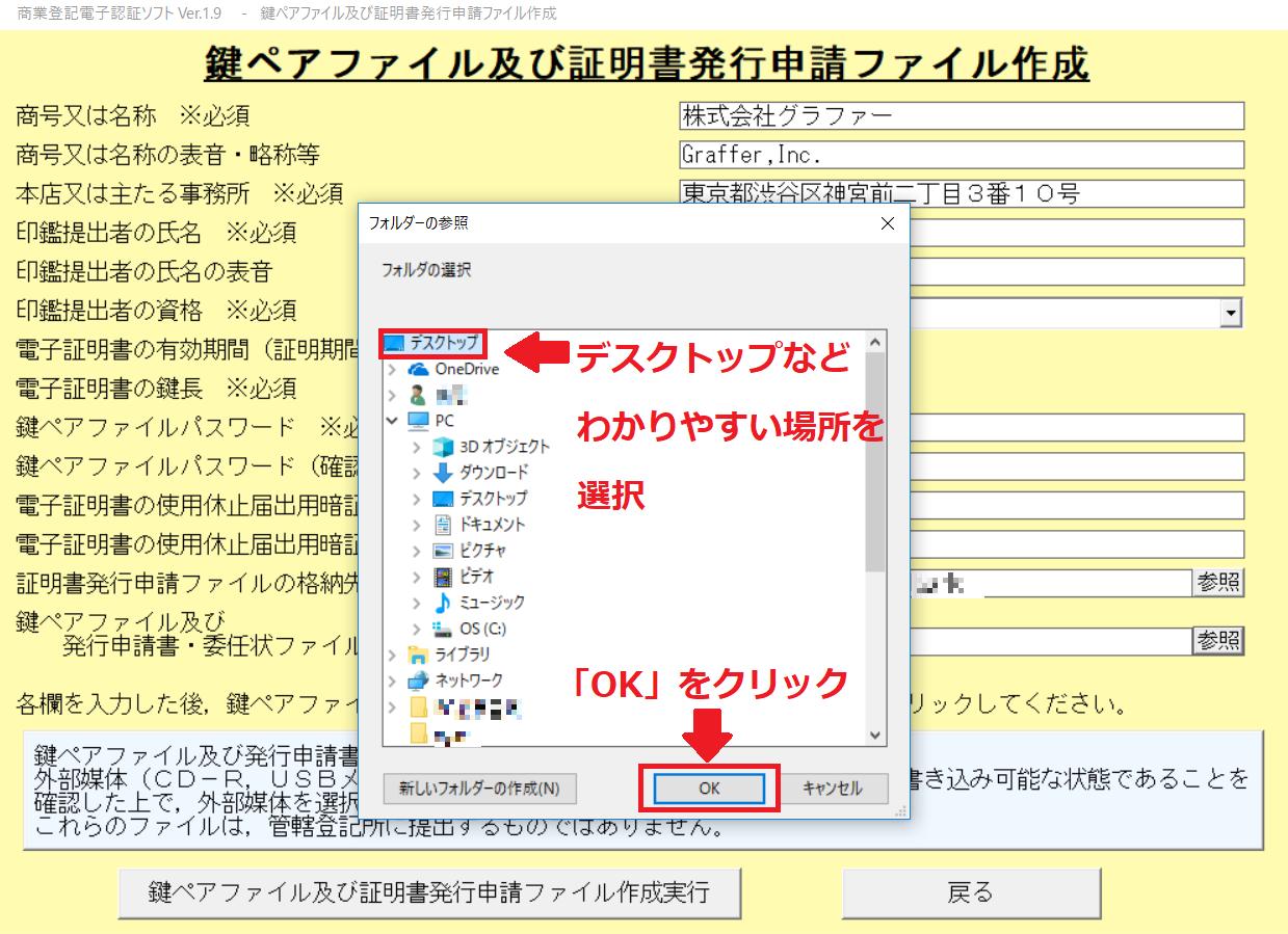 専用ソフト:「鍵ペアファイル及び発行申請書・委任状ファイル」の格納先の選択2
