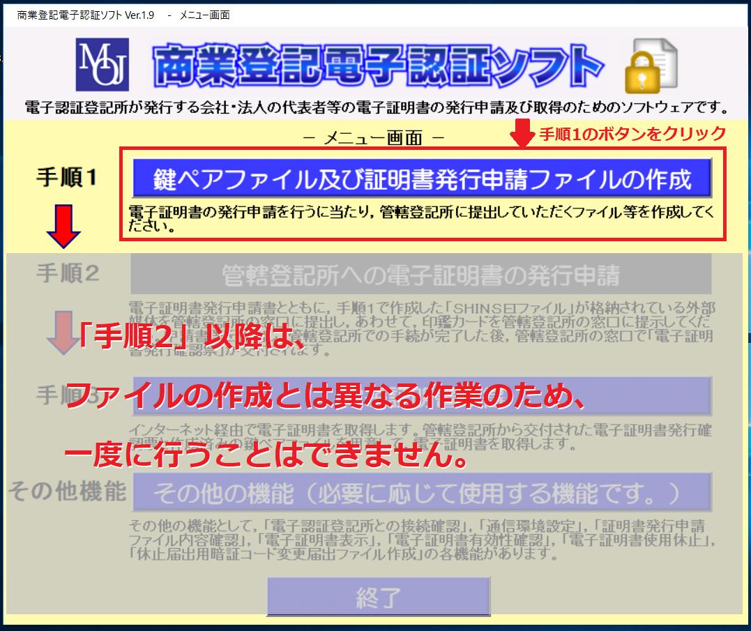申請ソフト起動画面
