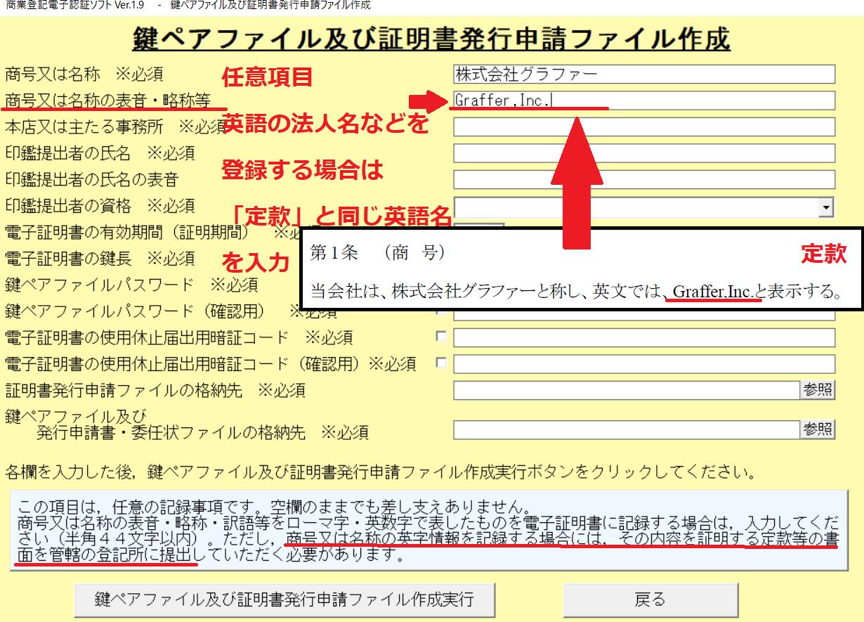 専用ソフト:「商号又は名称の表音・略称等」の入力