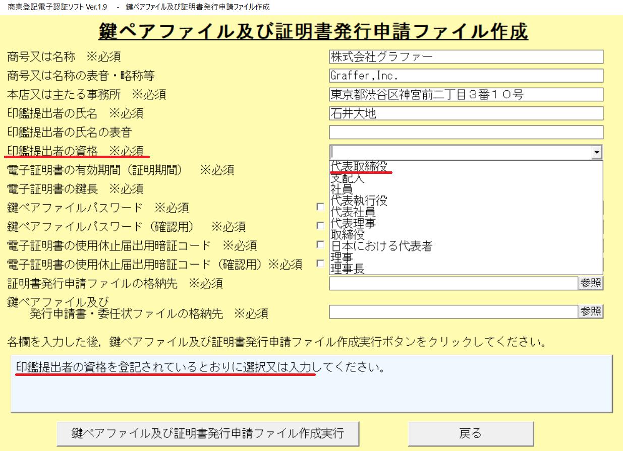 専用ソフト:「電子証明書の有効期間(証明期間)」