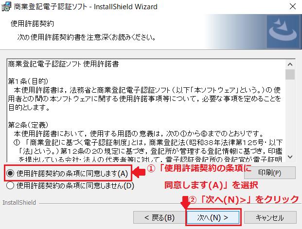 専用ソフトのインストール2