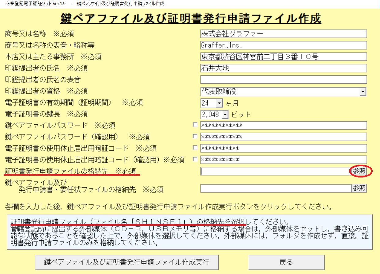 専用ソフト:「証明書発行申請ファイルの格納先」の選択