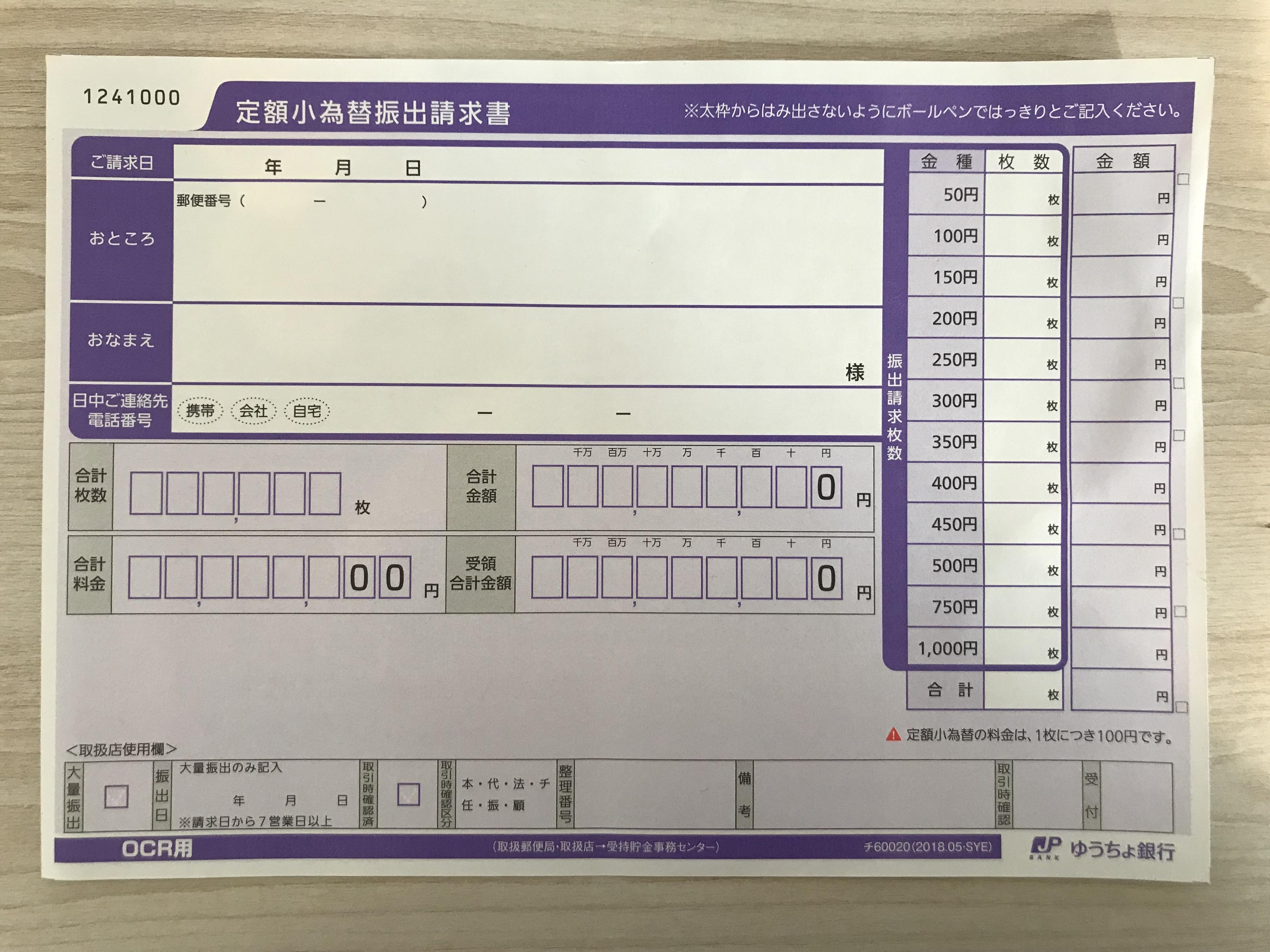 戸籍の郵送取り寄せの定額小為替請求書