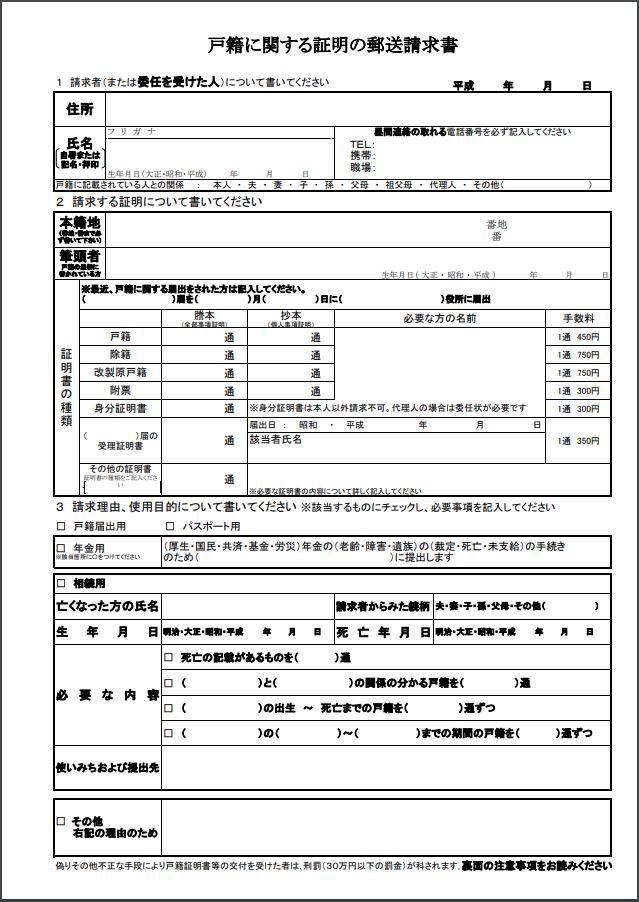 戸籍請求書のサンプル