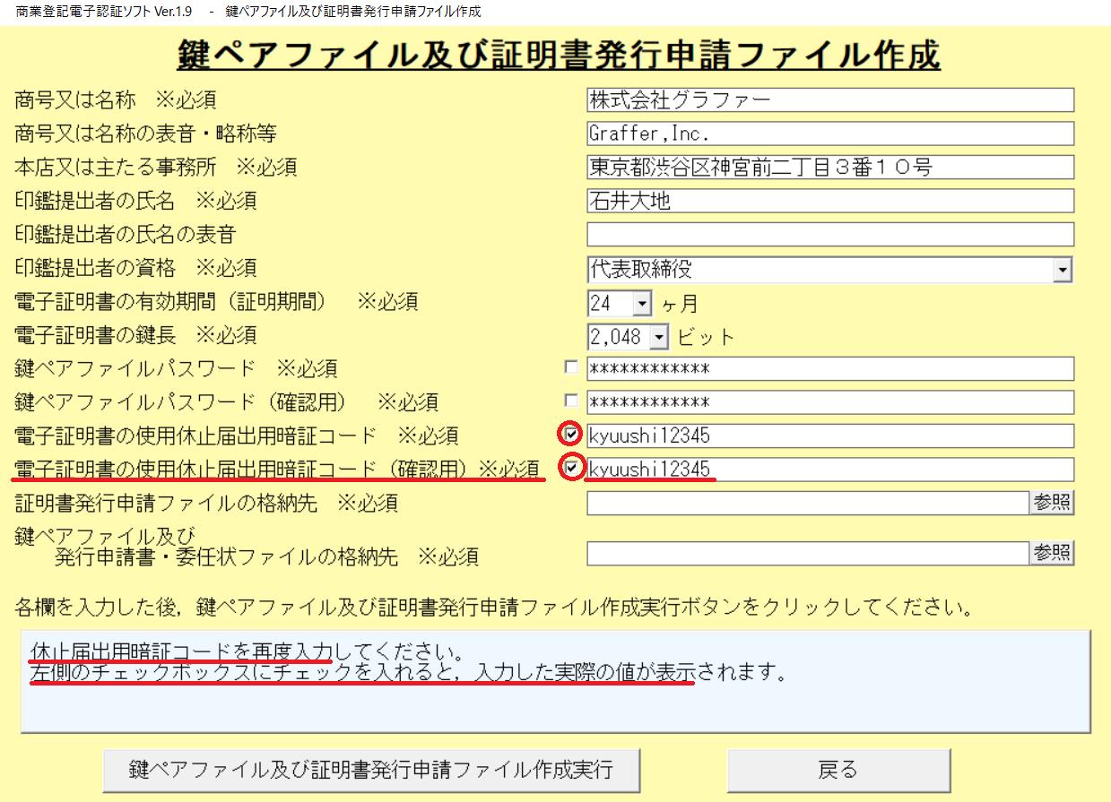 「電子証明書の使用休止届出用暗証コード(確認用)」の入力