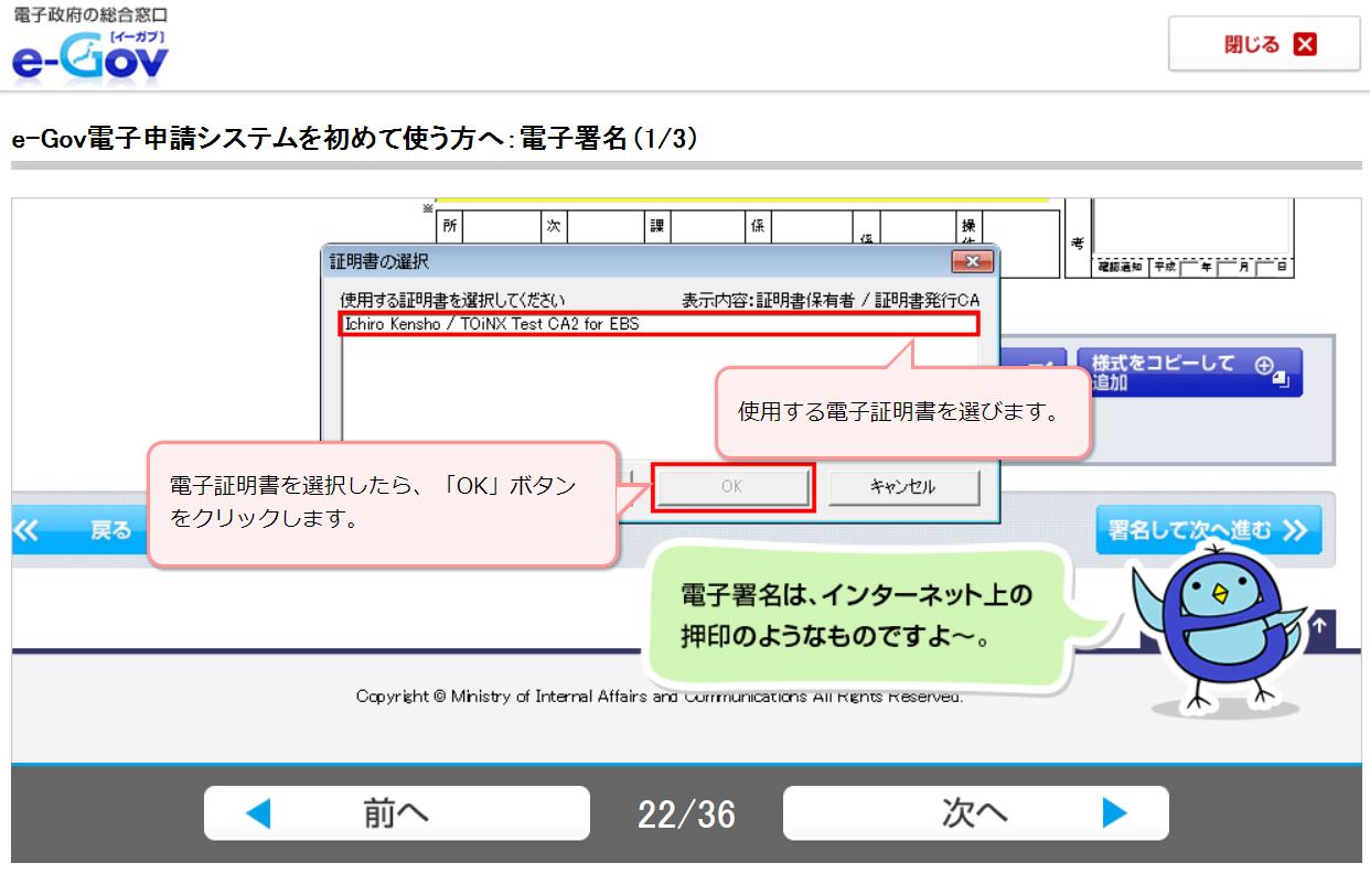 e-Gov電子申請システムを初めて使う方へ:電子署名(1/3)