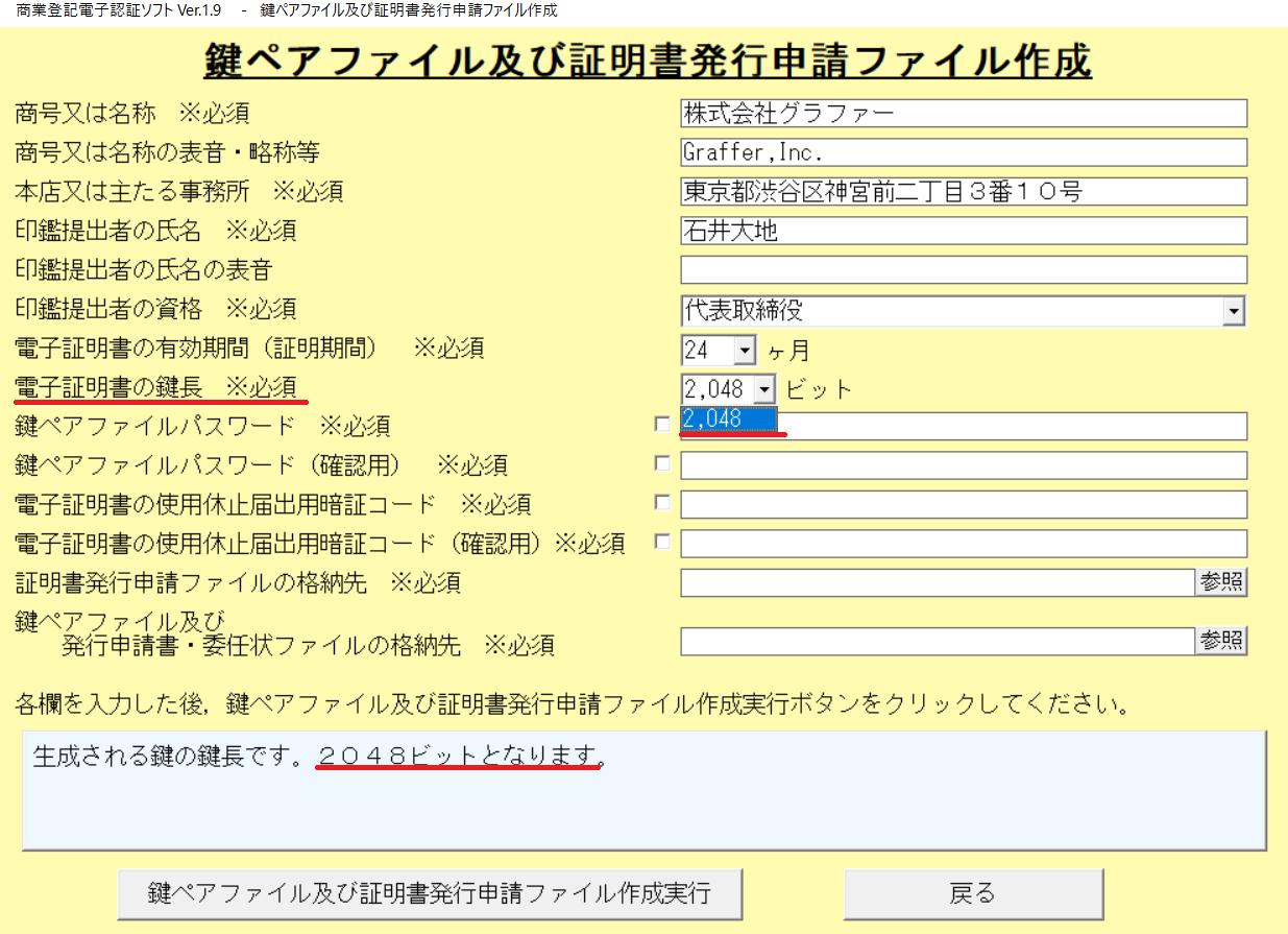 専用ソフト;「電子証明書の鍵長」の選択