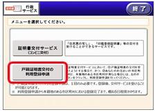 事前利用登録申請