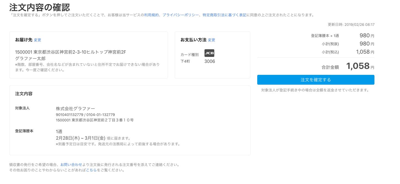 graffer登記簿オンラインの確認画面
