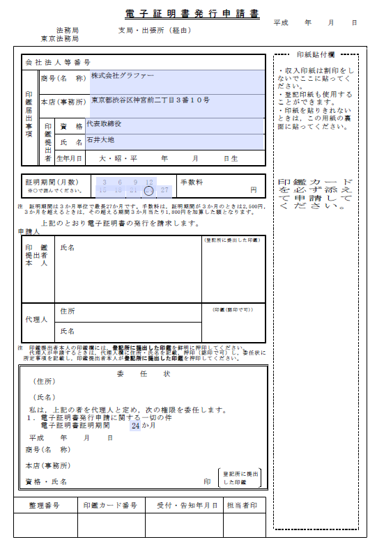 電子証明書発行申請