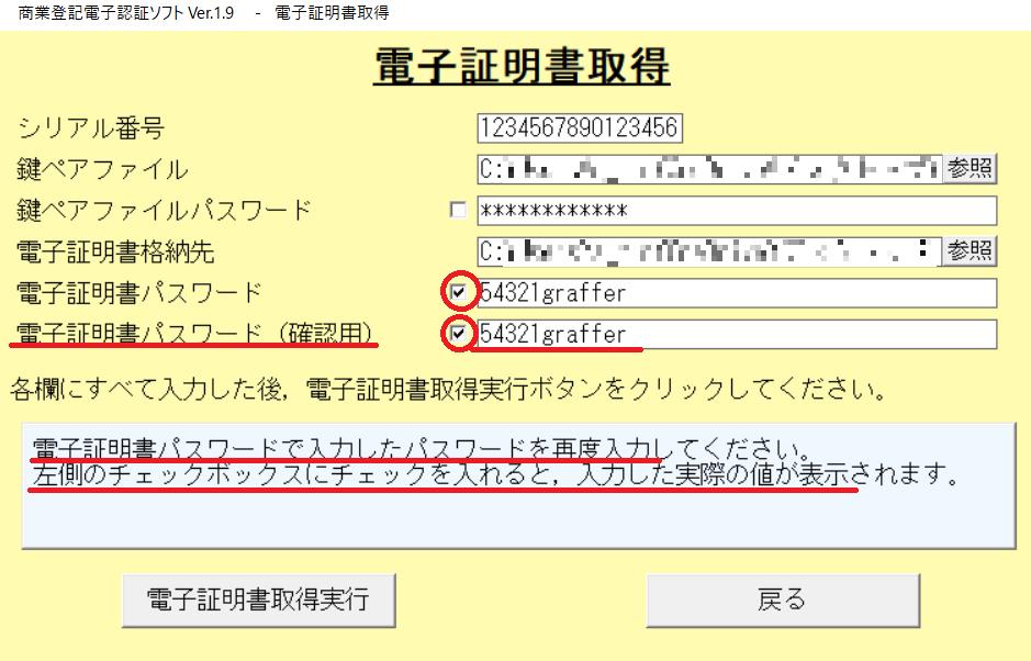 「電子署名パスワード(確認用)」の入力
