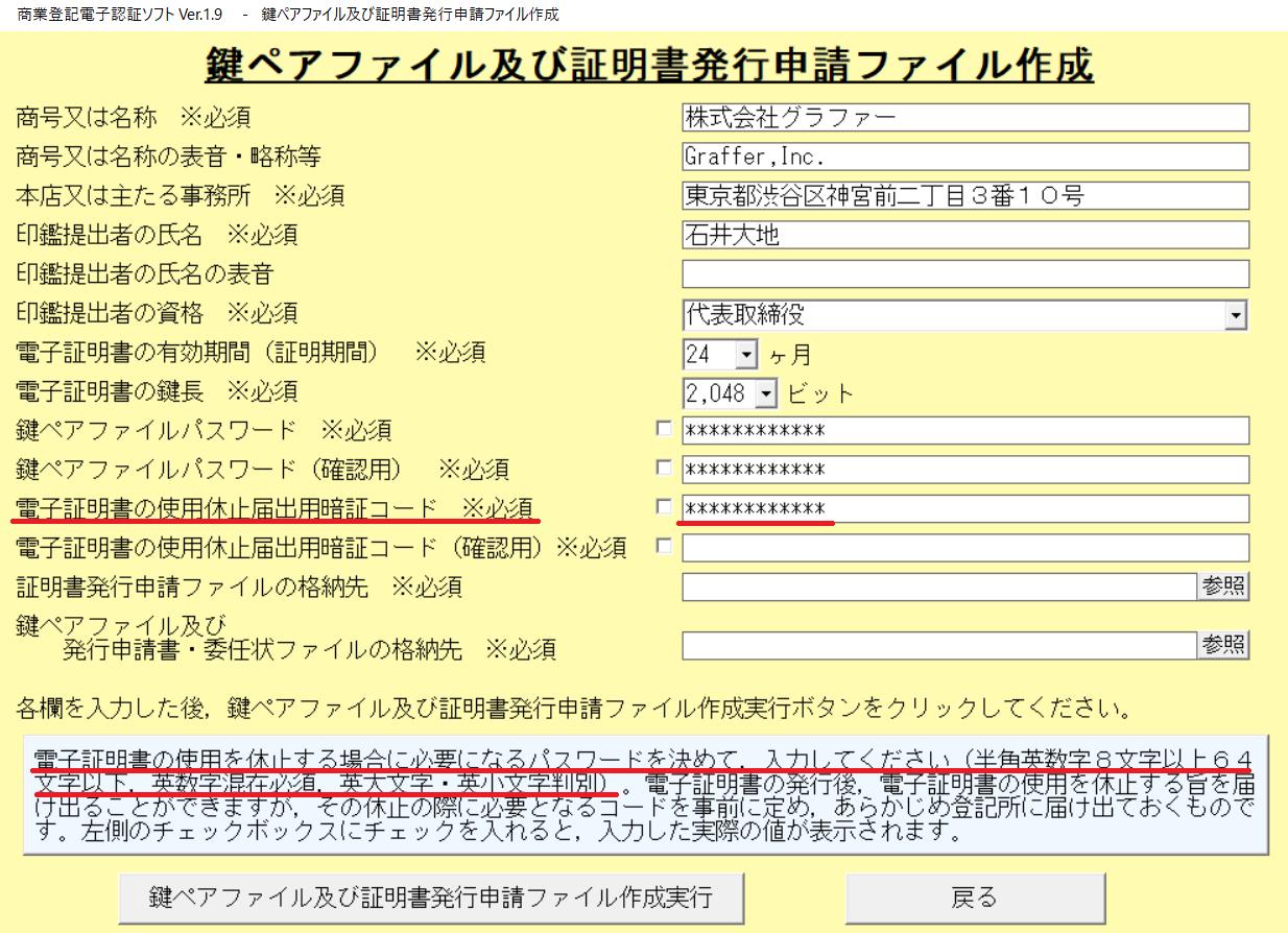 専用ソフト:「電子証明書の使用休止届出用暗証コード」の入力