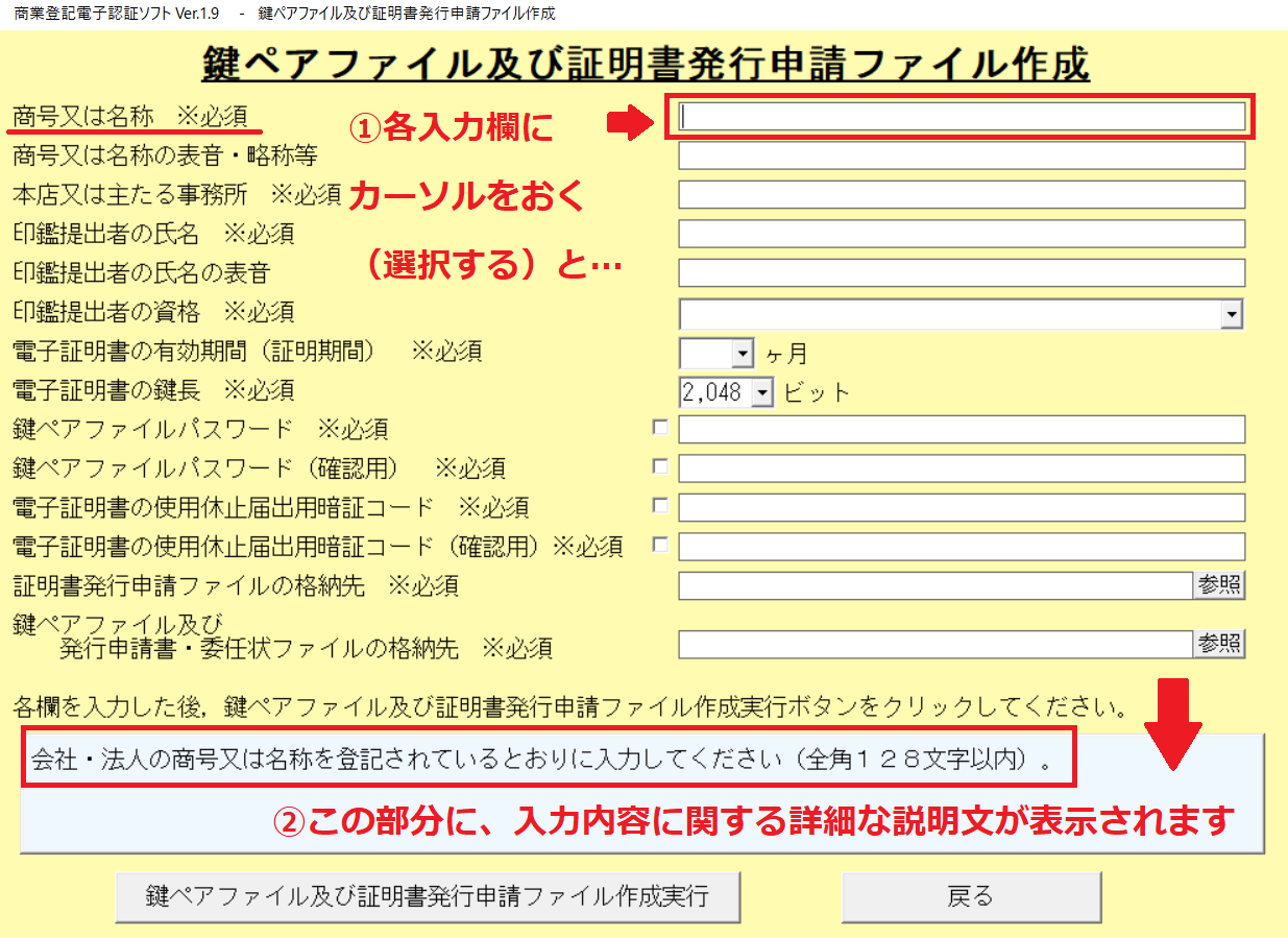 申請ソフトのデータ作成画面