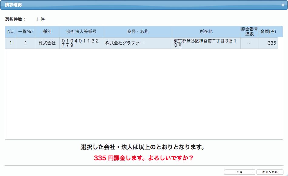 登記閲覧サービスの確定画面