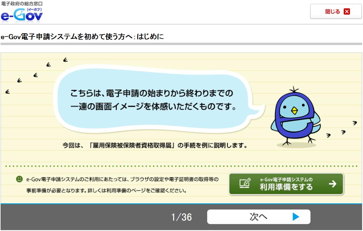 e-Gov電子申請システムを初めて使う方へ:はじめに