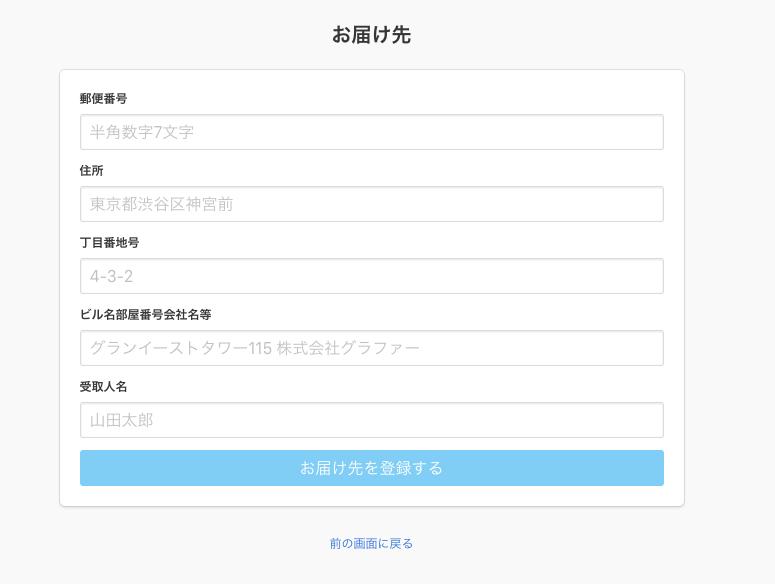 graffer登記簿オンラインの送付先入力