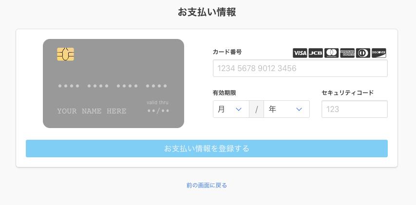 graffer登記簿オンラインのクレジットカード情報入力