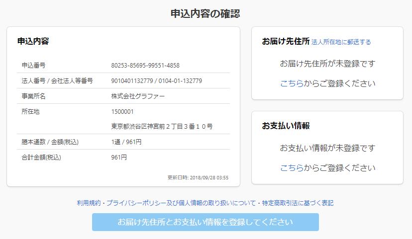 Graffer 法人登記簿謄本取寄せ 申込み確認画面1