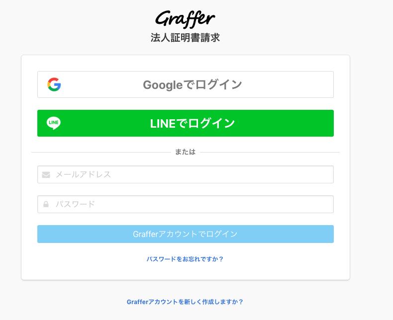 graffer登記簿オンラインのアカウント作成