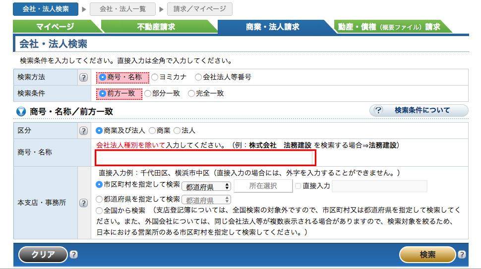 登記情報サービスの検索画面