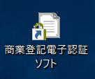 専用ソフトアイコン