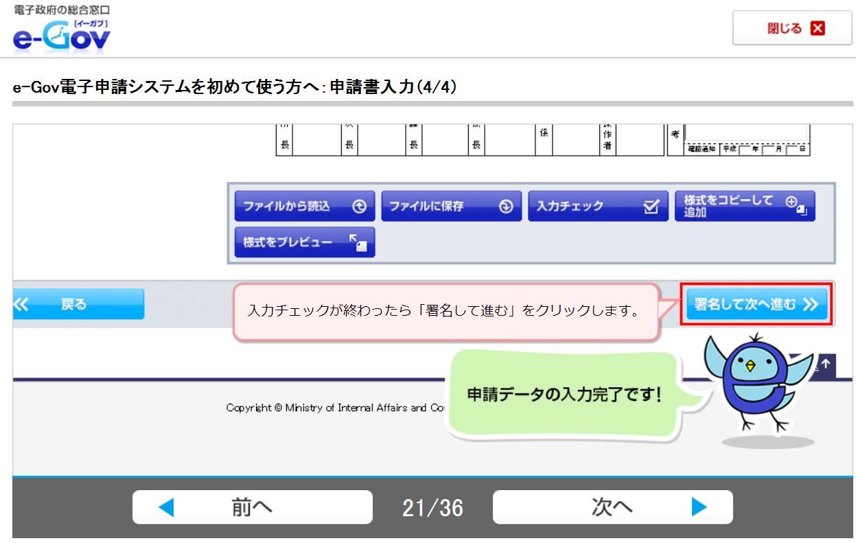 e-Gov電子申請システムを初めて使う方へ:申請書入力(4/4)