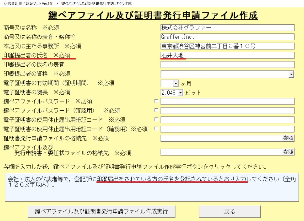 専用ソフト:「印鑑提出者の氏名」の入力