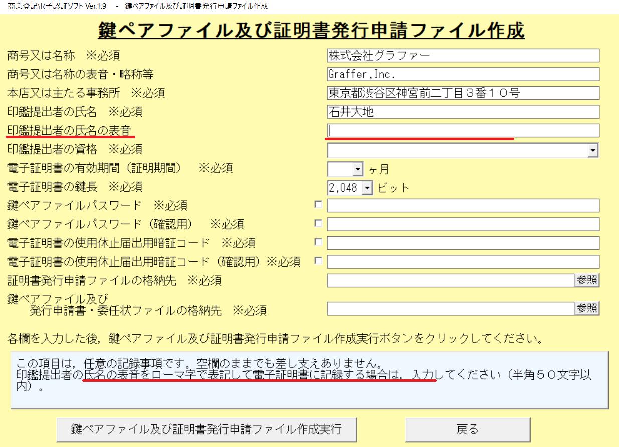 専用ソフト:「印鑑提出者の氏名の表音」の入力