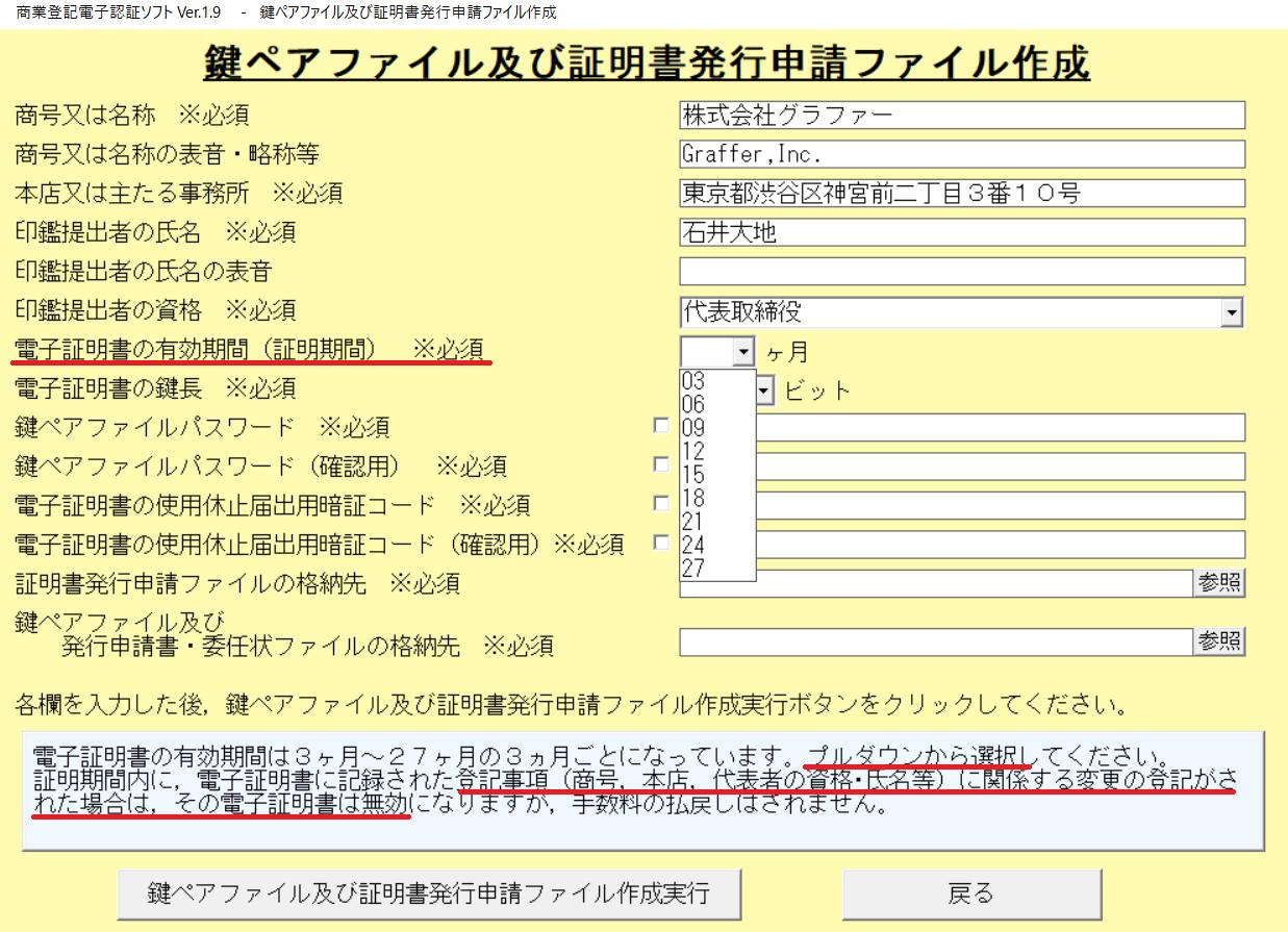 専用ソフト:「電子証明書の有効期間(証明期間)」の選択