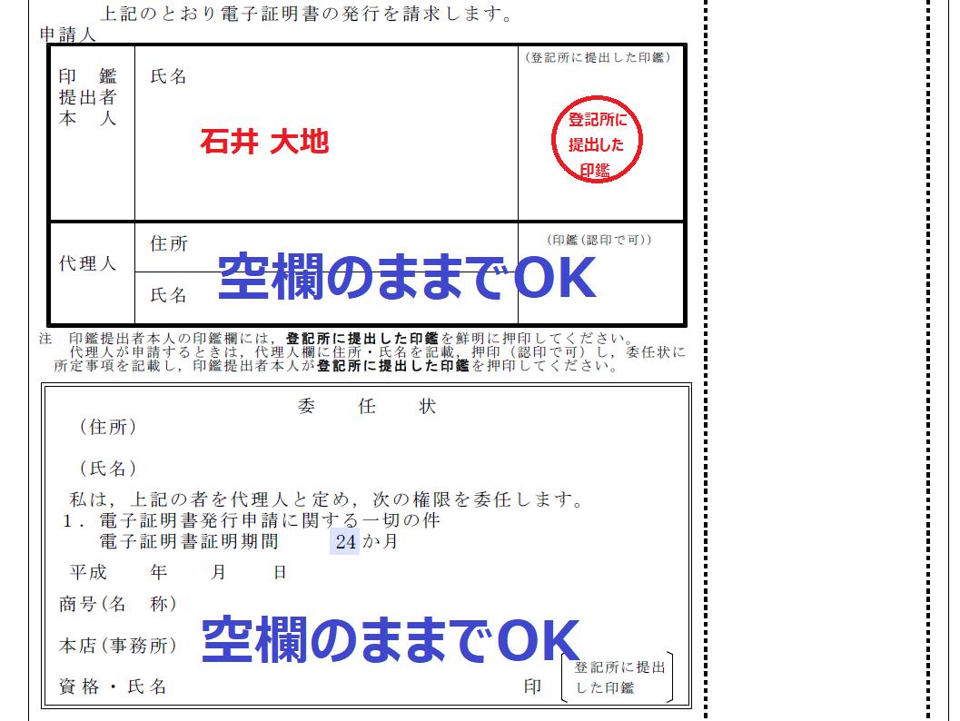申請人の記入
