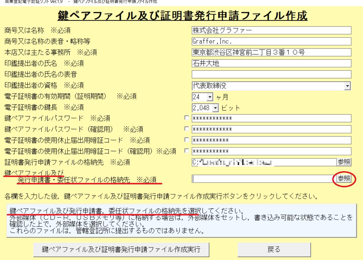 専用ソフト:「鍵ペアファイル及び発行申請書・委任状ファイル」の格納先の選択