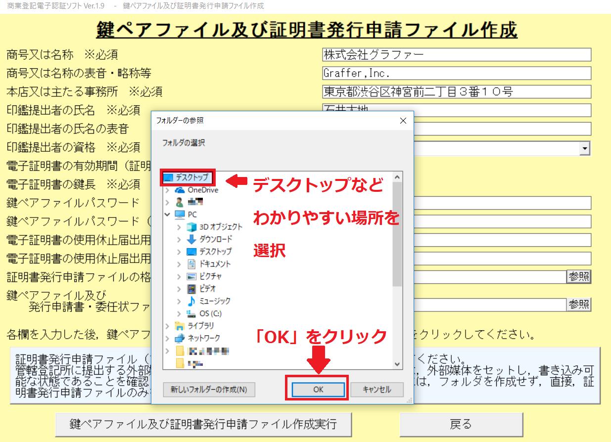 専用ソフト:「証明書発行申請ファイルの格納先」の選択2