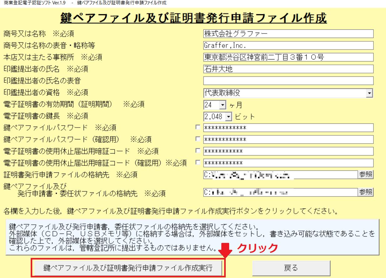 専用ソフト:ファイル作成実行