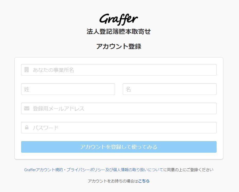 Grafferアカウント作成画面